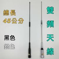 全新品台灣製造!雙頻天線 車機 無線電 對講機 45公分 VHF/UHF 低耗損 牙籤天線 機車 重機愛用