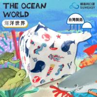 【順易利】海洋世界-3D立體醫用兒童口罩(50入/盒)