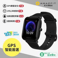 【Amazfit 華米】Bip U pro 升級版 米動GPS智慧手錶 - 曜石黑(台灣原廠公司貨)