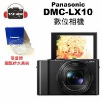 [贈國際水果碗] Panasonic 類單眼 DMC-LX10 LX10 數位 相機 4K  翻轉螢幕 公司貨 台南上新