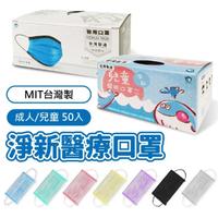 淨新口罩-成人/兒童平面款50片/一盒(醫療口罩/防疫商品/防飛沫/防塵)