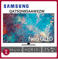 【星光豪禮送】SAMSUNG 三星75吋 75QN85A QLED 4K 量子電視 QA75QN85AAWXZW 台灣公司貨