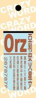 【美加美】文具紙品-瘋字系列磁性書簽-Orz AP5251/36包入