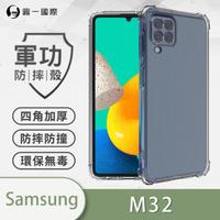 【o-one】Samsung Galaxy M32 軍功防摔手機保護殼