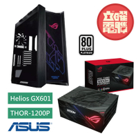 華碩 ROG Strix Helios GX601 中塔式電競機殼(黑)+華碩 ROG-THOR-1200P 電源供應器