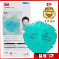 3M  9132 N95醫用口罩 去醫院 搭飛機用(3m公司貨)