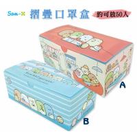 【現貨】日版正版授權 三麗鷗 角落生物 折疊口罩盒 (可放50入)
