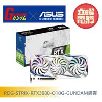 華碩 ROG-STRIX-RTX3080-O10G-鋼彈 顯示卡【主機板任選+Strix Helios 白機殼】