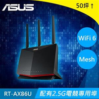 ASUS 華碩RT-AX86U AX5700 雙頻WiFi 6無線Gigabit 電競路由器
