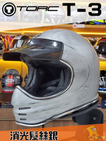 任我行騎士部品 Torc T3 全罩 山車帽 滑胎車 復古 咖啡 Cafe 附帽舌 做舊彩繪 安全帽 消光髮絲銀