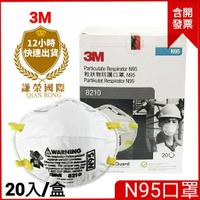 3M口罩 8210 N95口罩  防pm2.5   新加坡製一盒20入 (謙榮國際)