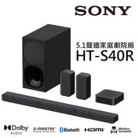 SONY 索尼 HT-S40R 家庭劇院組 (預購)  1年保固 聲霸 5.1聲道 後環繞喇叭 soundbar 公司貨