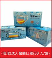 {台灣製造}浩珵 雙鋼印 寬耳帶 成人醫療口罩(50入/盒 )
