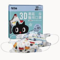 易廷 幼幼3D醫用口罩~風靡日本Kuroro聯名款(2種花色B│20入/盒)