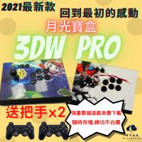 【最新款限時免運】月光寶盒 月光寶盒3DW pro自由擴充遊戲 3D月光寶盒 3D遊戲 遊戲機 模擬器 雲端遊戲免費下載