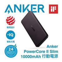 ANKER A1261 PowerCore II Slim 行動電源10000mAh