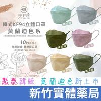 [禾坊藥局] 聚泰 弗綠嘉 KF94 韓版立體三層醫用口罩 10入 成人 魚口 魚形 韓式 艾爾絲 久富於 醫療 口罩