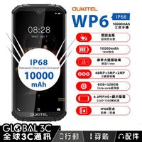 Oukitel WP6 IP69K 三防手機 10000mAh 大電池 6.3吋螢幕 長待機 6+128GB NFC