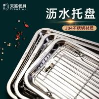 不鏽鋼方盤 304不鏽鋼瀝油盤方盤帶網濾油盤控油架托盤長方形瀝水隔盤燒烤盤『XY22177』【免運】