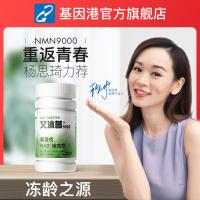 NMN基因港 艾沐茵nmn 9000 β煙酰胺單核苷酸 NAD+補充