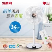【SAMPO 聲寶】14吋微電腦遙控DC節能風扇(SK-FP14DR)