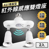 【TheLife嚴選】紅外線感應光控可調時間雙燈頭感應燈座-E27燈座型(2入)