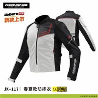 【柏霖總代理】日本 KOMINE 春夏款防摔衣 JK-117