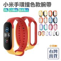 現貨 小米手環撞色款腕帶 小米手環5/6通用 繽紛色 矽膠替換腕帶 錶帶 小米手環 台灣出貨
