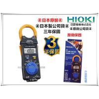 台北益昌2021全新到貨!㊣日本製公司貨㊣ HIOKI 3280-10 F  3280-10F 超薄 鉤錶 交流 電錶