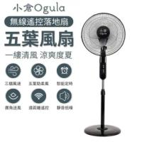 【Ogula 小倉】16吋 微電腦遙控DC直流電風扇 立扇