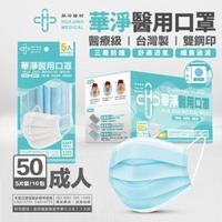 【華淨醫材】華淨成人醫用口罩 5入x10包/盒(藍/綠/粉紅 任選)