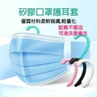 耳朵保護套 口罩耳套 矽膠耳套 口罩減壓套 口罩神氣 耳套 不勒耳 親膚 輕量化