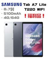【Samsung】!福利品!三星 Galaxy Tab A7 Lite T220 WIFI (4/64G) 8.7吋 +好買網+
