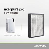 【acerpure】acerpure pro HEPA複合濾網 APF071 單片 適用:AP770-20W