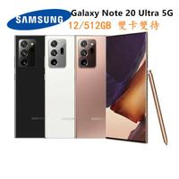 全新未拆雙卡SAMSUNG Galaxy Note 20 Ultra 5G N986BDS 12G/256/512G 6.9吋 1億畫速 台灣保固18個月 分期0利率