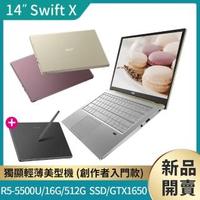 【送輕巧繪圖板】Acer Swift X SFX14-41G 14吋輕薄筆電(R5-5500U/16G/512G PCIE SSD/GTX1650-4G/Win10)