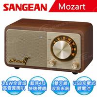 SANGEAN 山進 莫札特原木藍芽音箱收音機(MOZART)