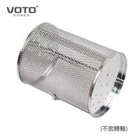 【韓國 VOTO】14L氣炸烤箱專屬配件旋轉炸籠(不含轉軸) CARB