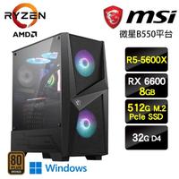 【微星平台】R5六核{莫托斯W}RX6600電競娛樂效能Win10主機(R5-5500X/32G/512GB SSD/RX6600/Win10)