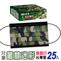 【普惠醫工】兒童防疫醫用口罩-叢林迷彩 (25片1盒)