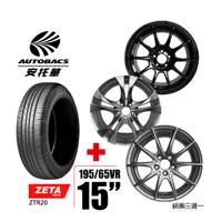 ZETA 輪胎195/65/15 - 圈15吋/5孔100/6.5J/40ET 四輪四圈組合/鋁圈三選一
