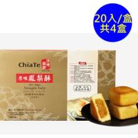 【佳德】原味鳳梨酥禮盒20入-共4盒(台北排隊名店…首選伴手禮)