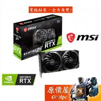 MSI微星 RTX3060Ti VENTUS 2X OC 23.2CM/3060 Ti/顯示卡/原價屋