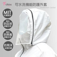 【Fotex 芙特斯】可水洗機能防護外套(附收納袋) 台灣製造(防飛沫、3D面罩可拆)