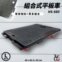 台灣製造➤華塑 組合式平板車(大) HS-680 塑鋼/載重200kg/5顆輪/組合相扣/手推車平板車/另有圍邊款