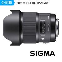【Sigma】20mm F1.4 DG HSM Art 廣角定焦鏡頭(公司貨)