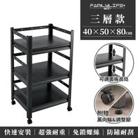 【FL 生活+】快裝式岩熔碳鋼三層可調免螺絲附輪耐重置物架 層架 收納架-40x50x80cm(FL-259)