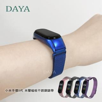 【DAYA】小米手環5/6代 米蘭磁吸不銹鋼錶帶