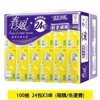【春風】輕柔膚觸抽取式衛生紙100抽24包3串/箱購 (共72包)免運