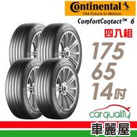 【Continental 馬牌】ComfortContact CC6 舒適寧靜輪胎_四入組_175/65/14(車麗屋)
